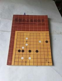 围棋的正着和俗手