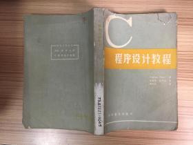C程序设计教程 86年一版一印