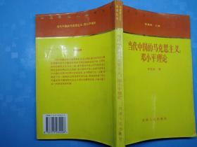 当代中国的马克思主义:邓小平理论