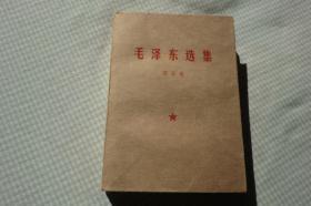 毛泽东选集 第五卷(仔细看图,有多处红笔画线)