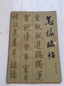 怎样临帖 /邓散木 著 人民美术出版社