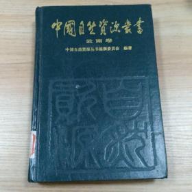 中国自然资源丛书:云南卷(35)