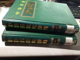 中华历史大辞典第1卷第4卷(2册合售)