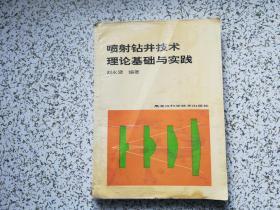 喷射钻井技术理论基础与实践