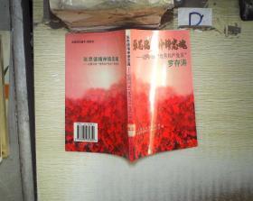 """张思德精神铸忠魂:记四川省""""优秀共产党员""""罗存涛"""