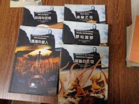 挑战未知丛书  遭遇外星人  时间与空间  神秘的生物  梦与做梦  神秘之地  5本合售
