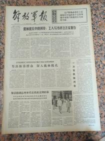 5147、解放军报-1974年8月7日,规格4开4版.9品,