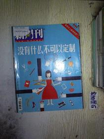 新周刊 2015 11.