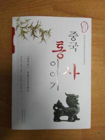 中国通史故事. 中华人民共和国(朝鲜文)