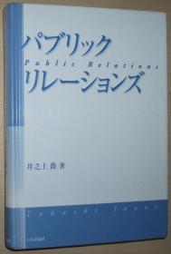 日文原版书 パブリック・リレーションズ 最短距离で目标を达成する「戦略広报」 井之上乔 / 扉页有作者赠书字迹、签名。序章