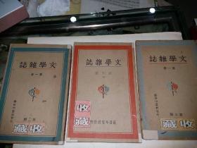 民国《文学杂志》3册合售,创刊号,第一卷第二期,第一卷第三期