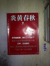 炎黄春秋 2016 7 ..