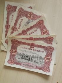 1958年1元建设公债5张