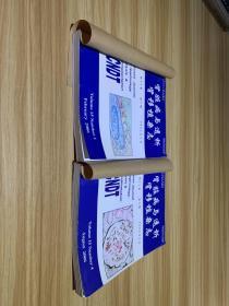 肾脏病与透析肾移植杂志 第15卷 1.4期 两册合售