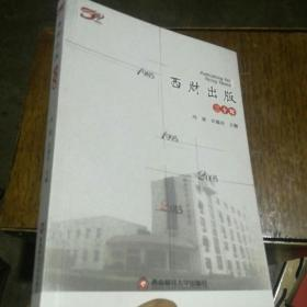 西财出版三十年