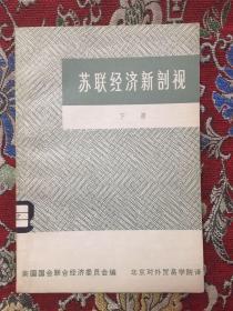 苏联经济新剖析(下册)