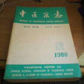 中医杂志1980年<1~12>