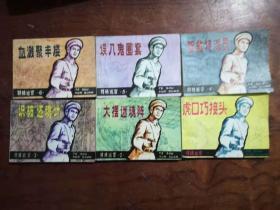 【9】连环画:特殊巡官(1-6)六本合售  1版2