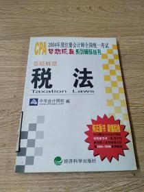 2004年注册会计师考试梦想成真系列 答疑解惑 税法
