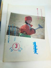 蒙文版期刊-花蕾(1995年第3期)