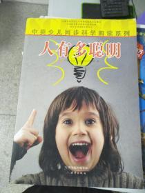 特价!中美少儿同步科学阅读系列:人有多聪明9787530756621