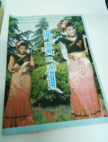 蒙文版期刊-内蒙古妇女(1995年第9期)