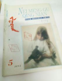 蒙文版期刊-内蒙古青年(1995年第5期)