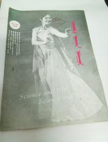 蒙文版期刊-身边科学(1995年第6期)