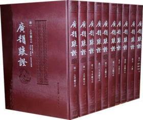 广韵疏证 (16开精装 全十册)