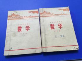北京市中学课本 数学 【第 3.4.5】册