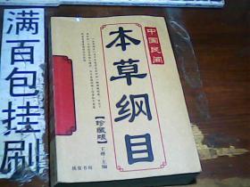 中国民间本草纲目(珍藏版)