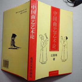 中国曲艺艺术论 (没阅读过)精装