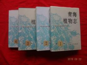 青海植物志(全四卷)[精装本,没翻阅]