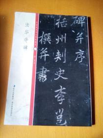 法华寺碑一贵州出版