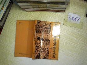 日本侵华时期殖民教育政策  签赠本