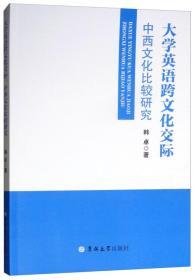 大学英语跨文化交际:中西文化比较研究