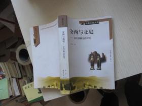 安西与北庭:唐代西陲边政研究 修订版
