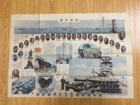 """1931年7月日本【幼儿俱乐部】七月号附录《海军画报/运动画报》一大张,20多位日海军最高级将领、日本第一大军舰""""长门号"""""""