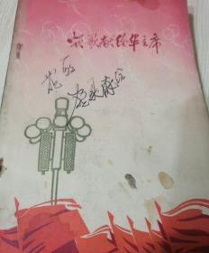 颂歌献给华主席 1977年一版一印