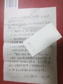 秦腔名家 手札17页