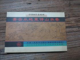 中国画长卷系列:萧云从地震诗山水卷
