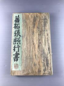 稀见清光绪拓本「张照行书」经折装,一厚册全,后附光绪题记。