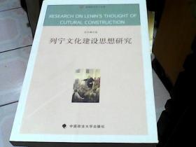 南国政治学人文库:列宁文化建设思想研究