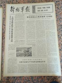 5148、解放军报-1974年8月8日,规格4开4版.9品,