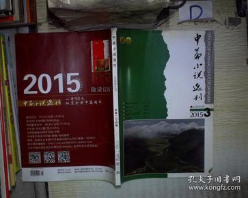中篇小 说选刊  2015 3 。、