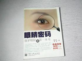 眼睛密码 保护眼睛的第一本书