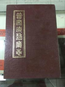 普安直隶厅志(83年初版  16开精装本  印量仅500册   有图)