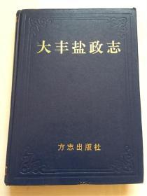 大丰盐政志/江苏省大丰市盐务管理局 编  方志出版社