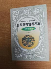 文学名著阅读指南:中国古典文学(朝鲜文)