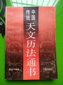 中国传统天文历法通书